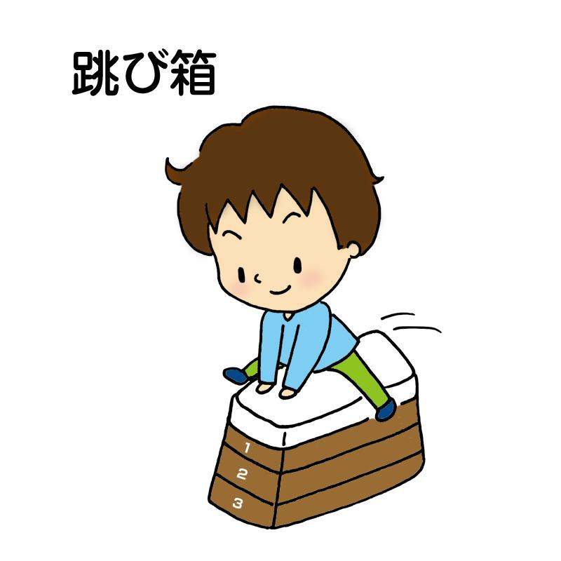 【イオンモール筑紫野】10月26日(土) 跳び箱ニガテ克服イベントを開催‼