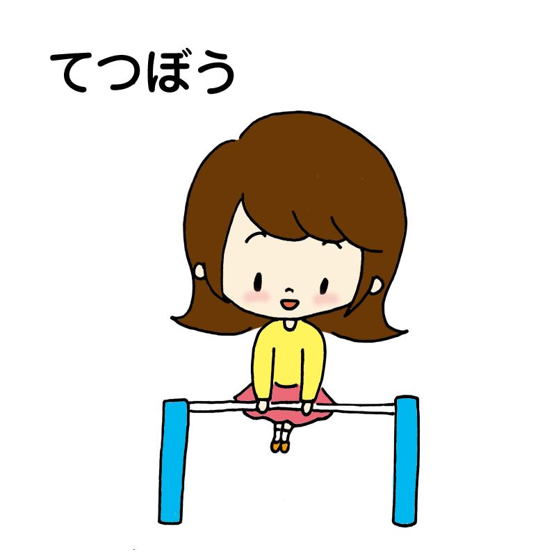 【イオンモール堺鉄砲町】11月2日(土)鉄棒ニガテ克服イベントを開催‼