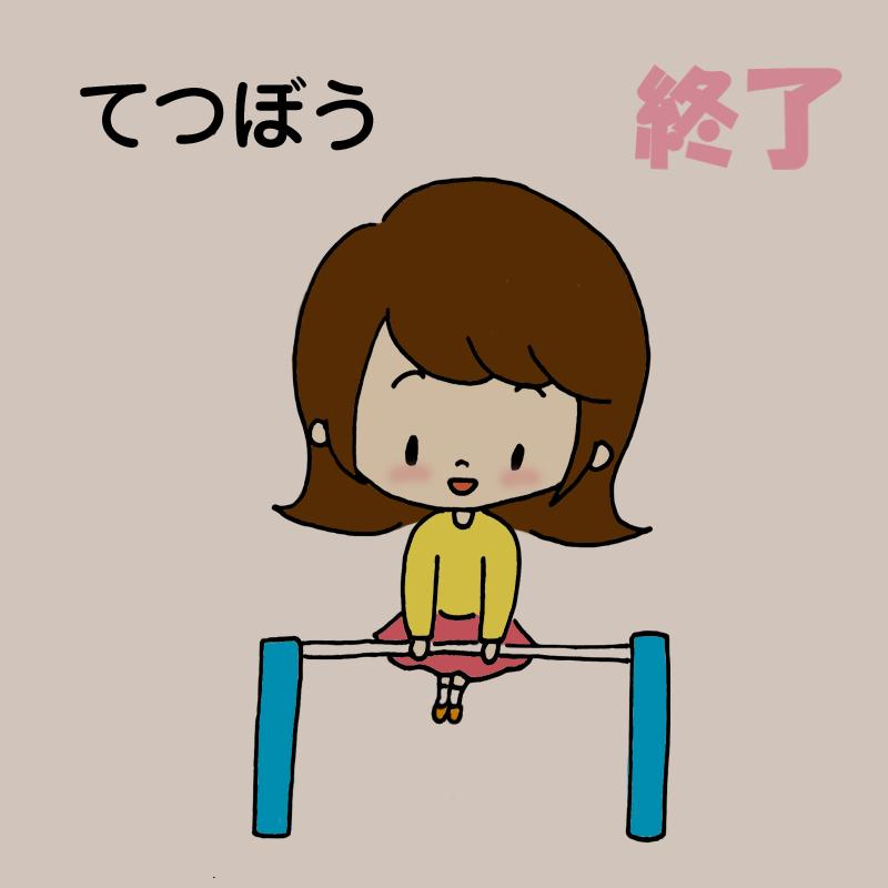 【イオンモール堺鉄砲町】8月11日(日)鉄棒ニガテ克服イベントを開催‼