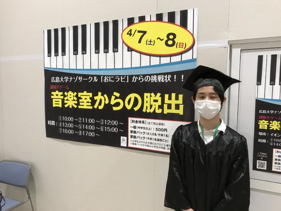 【終了】広島大学ナゾサークル「おにラビ」からの挑戦状‼