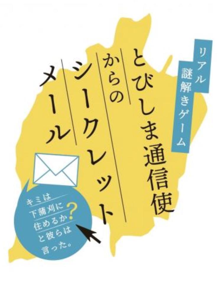 下蒲刈島「リアル謎解きゲーム」とびしま通信使からのシークレットメール
