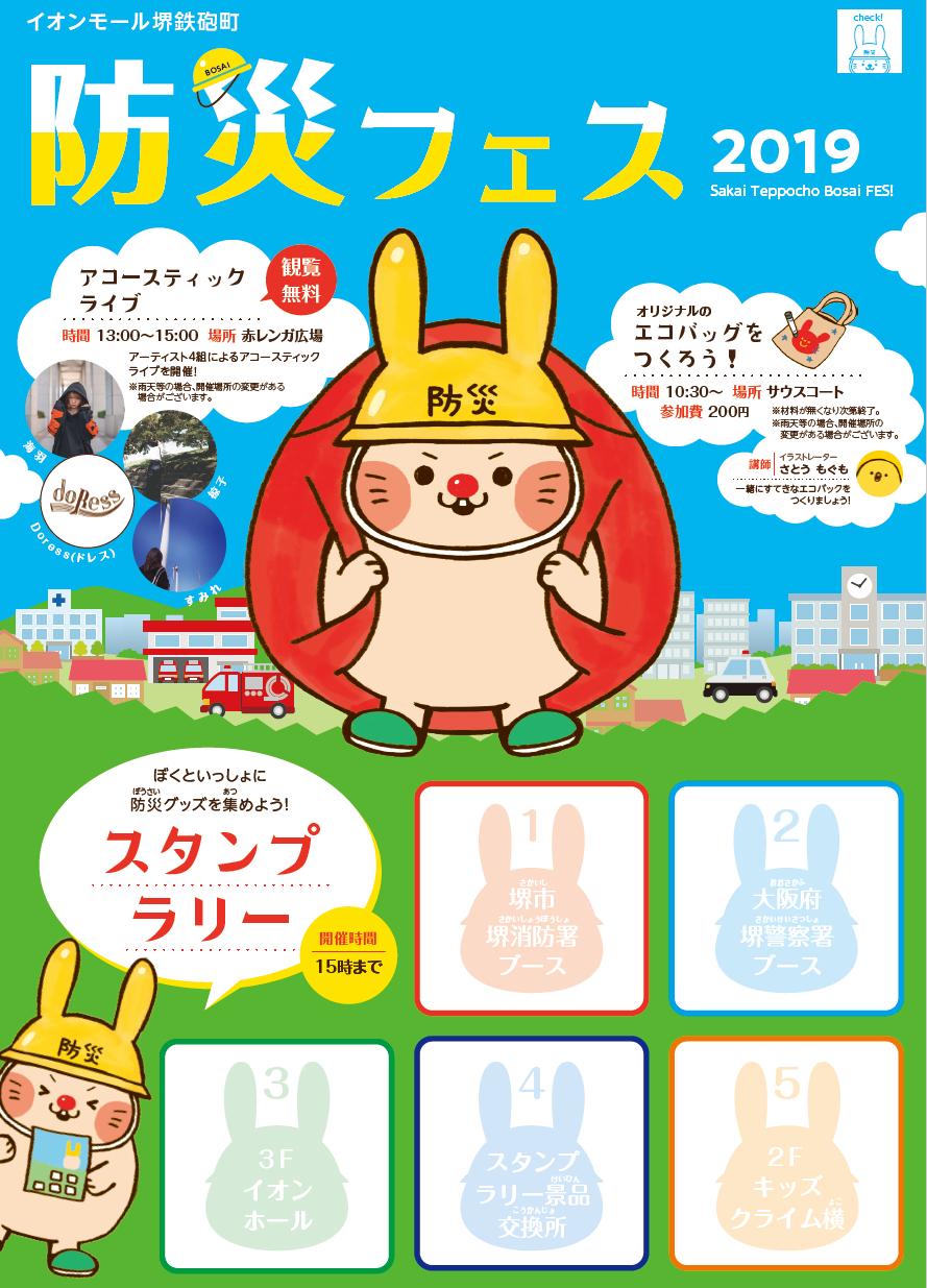9月1日「堺防災フェス」開催について