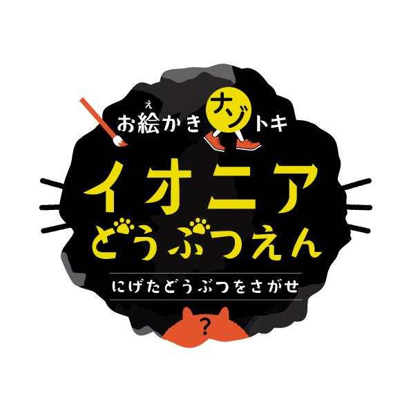 【Q&A】お絵かきナゾトキ 『イオニアどうぶつえん 〜にげたどうぶつをさがせ!〜』
