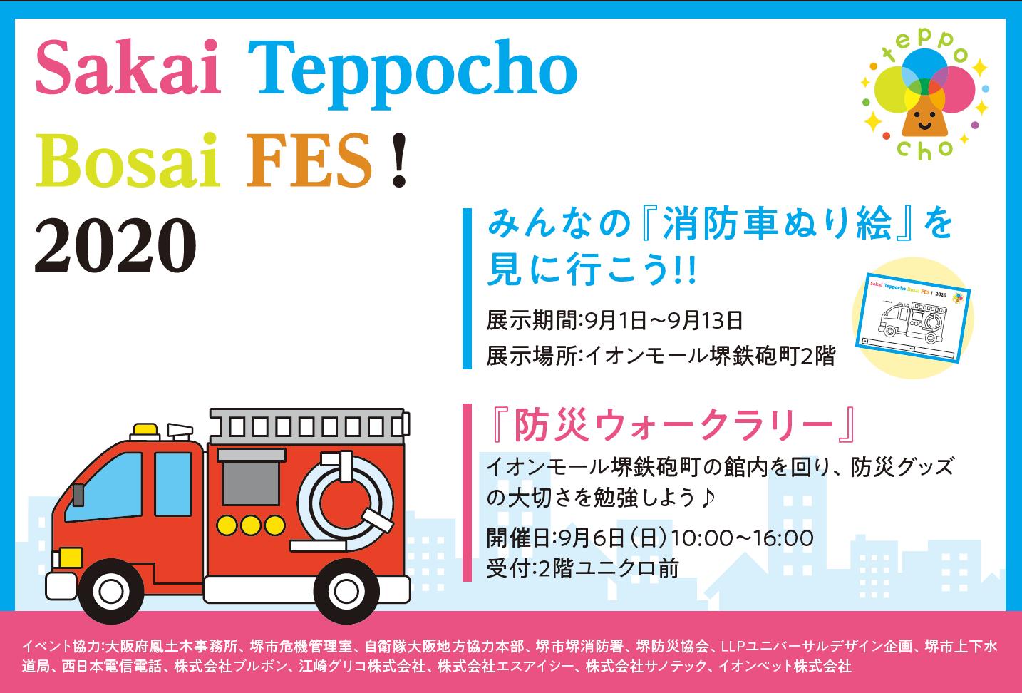 Sakai Teppocho Bosai FES ! 2020  の裏面解答